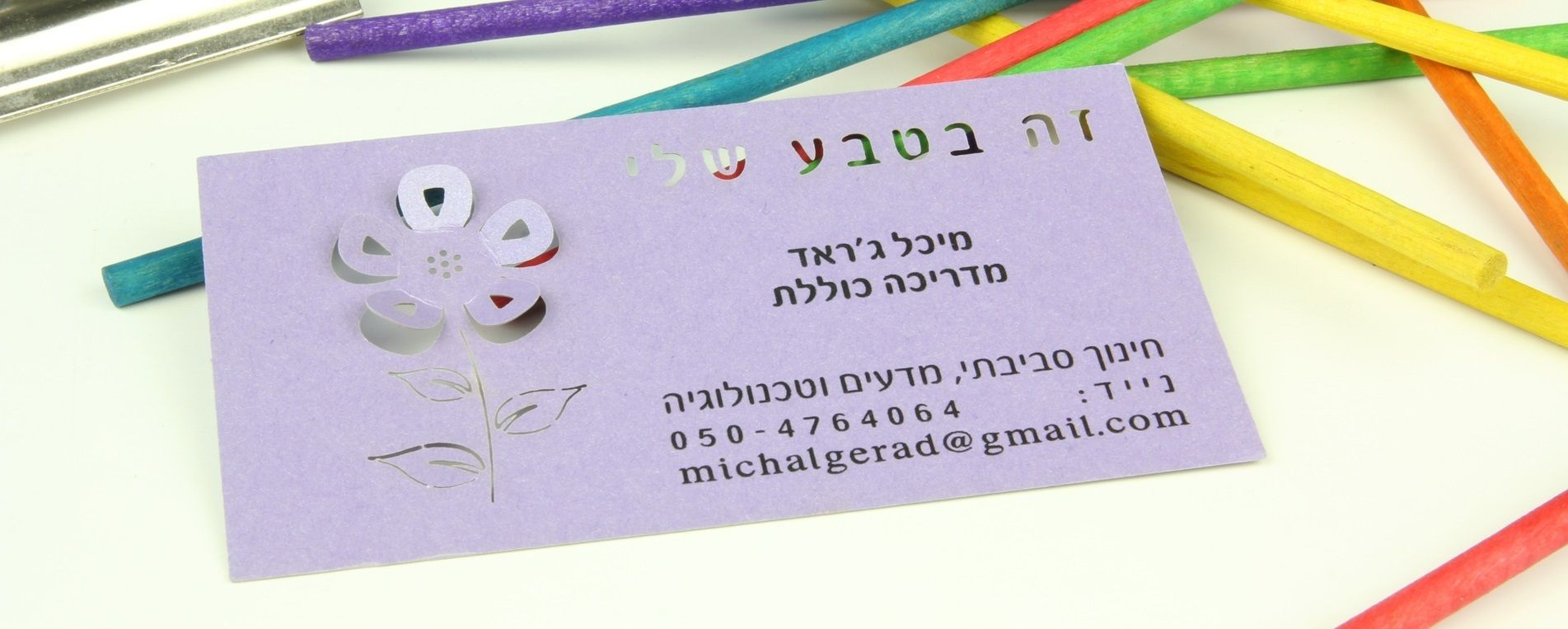 כרטיס ביקור במיתוג אישי חתוך בלייזר