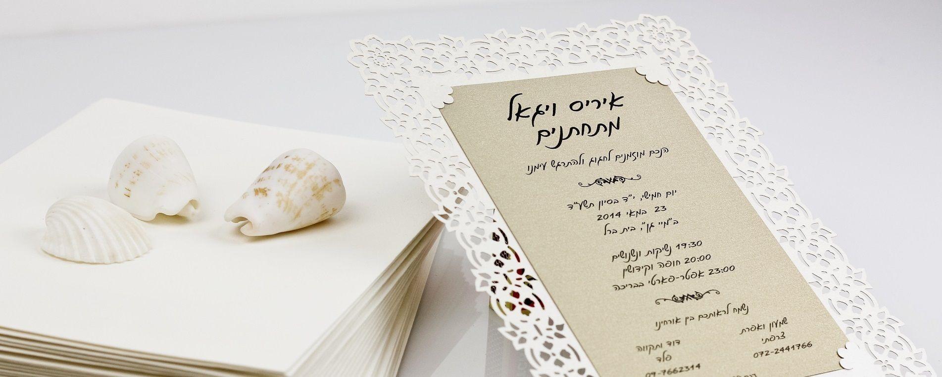 הזמנה לחתונה תחרה בחיתוך לייזר בנייר מטאלי
