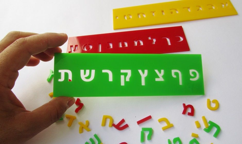 LASERCUT4 | article - Laser cutting of Letters stencils or
