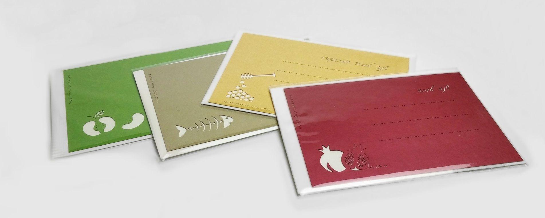 כרטיסי ברכה ממותגים לראש השנה חתוכים בלייזר