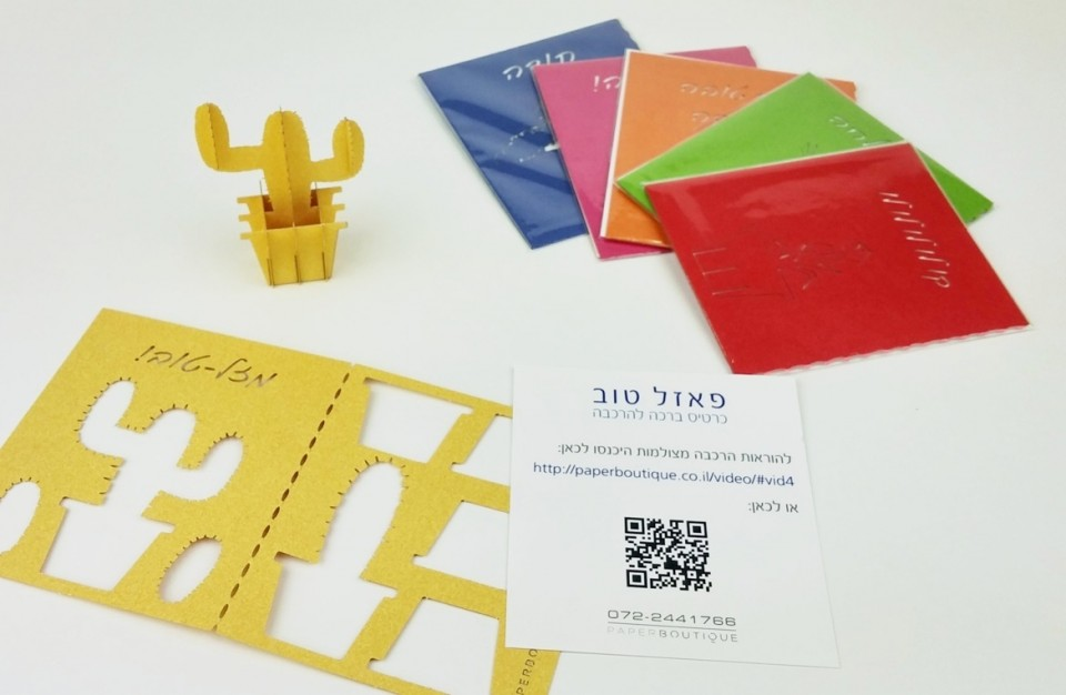 Pazaltov - three-dimentional greeting cards cut by laser for assembly