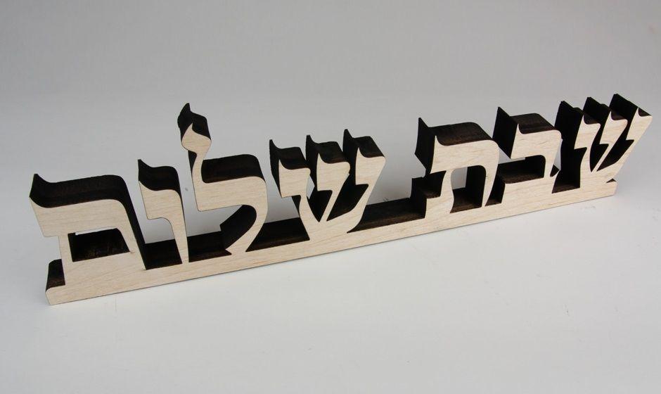 עץ מלא מייפל - חיתוך מילים דקורטיביות